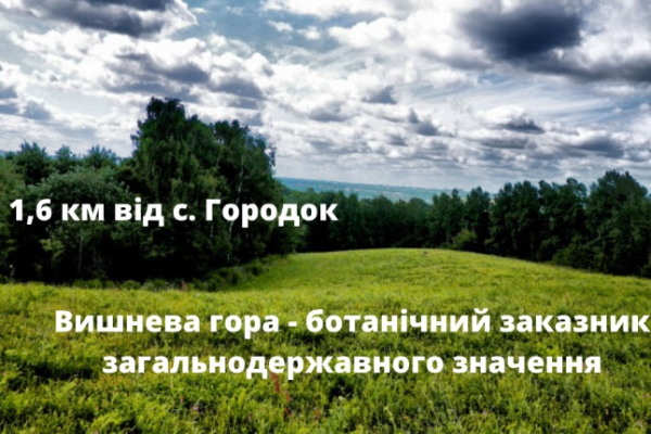 Екоклуб спростовує висновок про безпечність концентрацій викидів забруднювальних речовин у селі Городок на Рівненщині