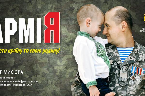У проєкті «АрміЯ» від Рівненської ОДА взяли участь семеро військових