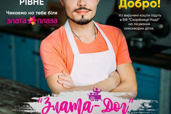 Євгеній Кірсанов та Гільдія кухарів Рівненщини запрошують долучилися до благодійності