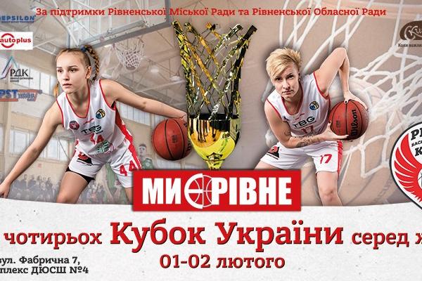 Спортсменки БК «Рівне» зняли відеозапрошення на «Фінал чотирьох» Кубку України (відео)
