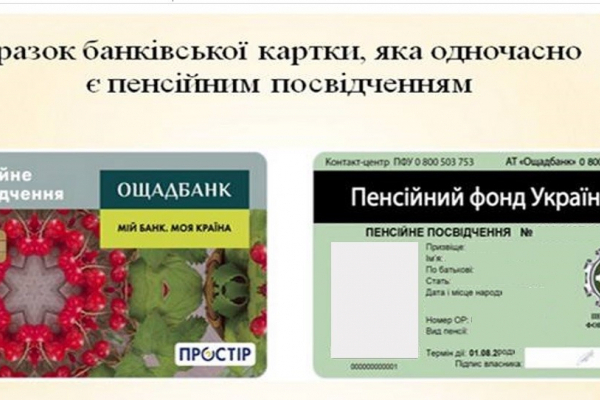 Шість тисяч жителів Рівненщини користуються електронним пенсійним посвідченням