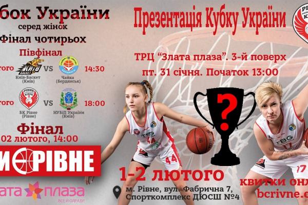 У Рівному відбудеться презентація Кубку України з баскетболу