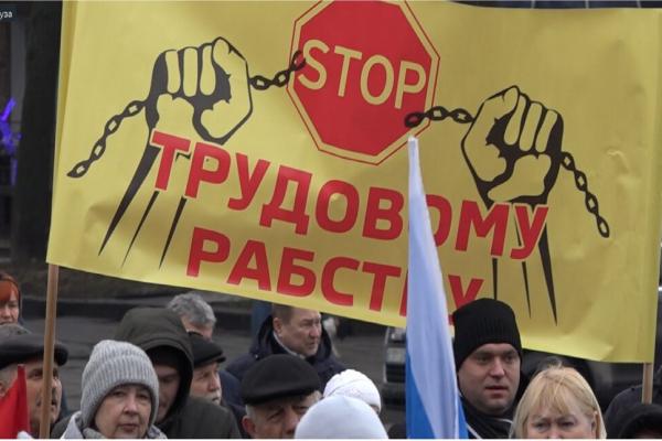 Профспілки Рівненщини проти нового Трудового кодексу (відео)
