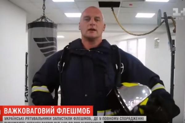Рівненські рятувальники взяли участь у Всеукраїнському флешмобі (ВІДЕО)