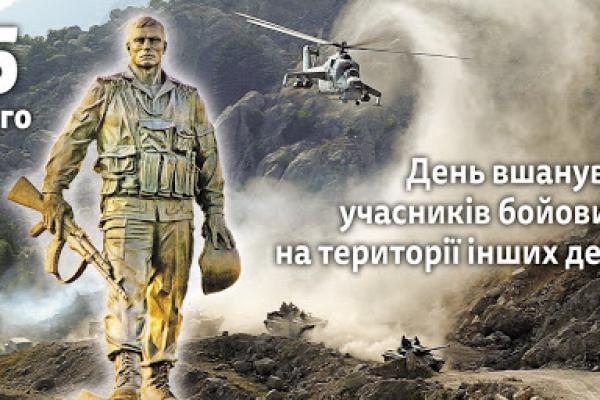 На Рівненщині вшанують учасників бойових дій на території інших держав