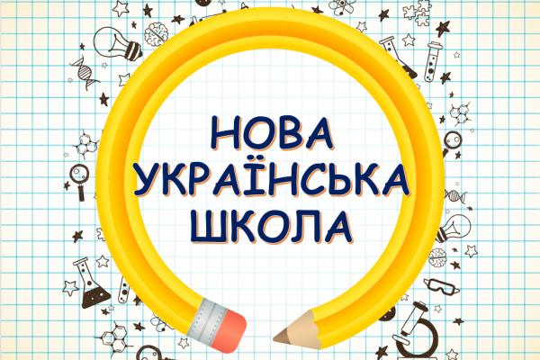 Для розвитку Нової української школи на Рівненщину спрямують близько 58 млн грн