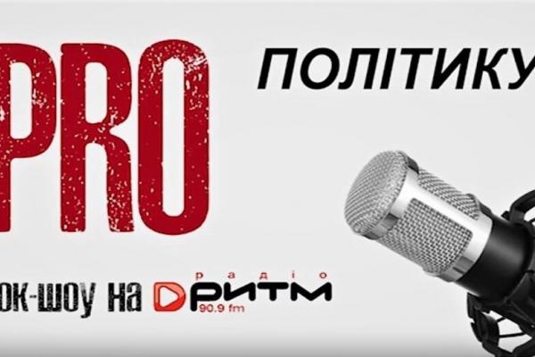 «#PROполітику»: на рівненському радіо «РИТМ» стартує новий сезон програми (АУДІО)
