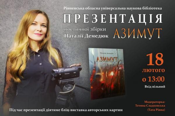 Рівненська поетеса запрошує всіх охочих на презентацію нової поетичної збірки