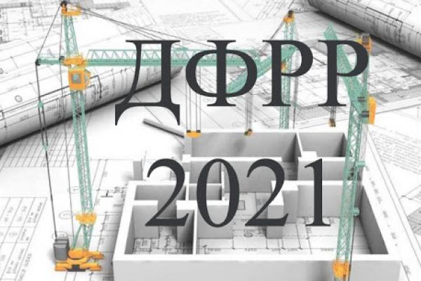 Конкурс проєктів ДФРР-2021 розпочався на Рівненщині