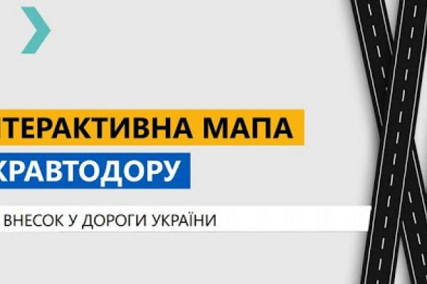 В Україні запрацювалаінтерактивна карта ремонту доріг