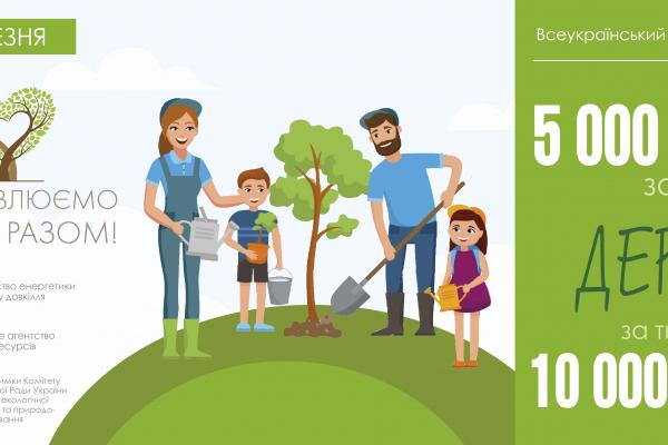 А за деревом дерево: Рівненщина долучається до Всеукраїнської акції «Відновлюємо ліси разом»