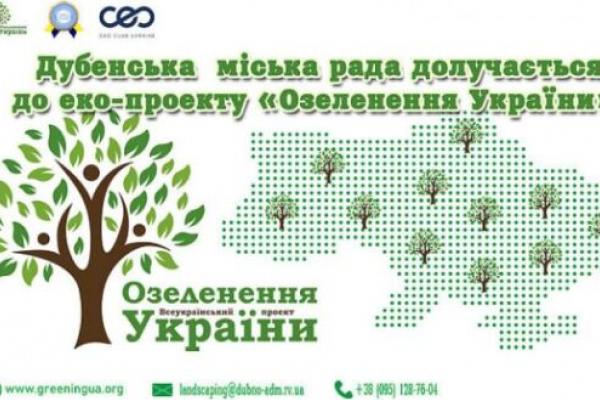 У місті на Рівненщині за один день посадять 500 дерев