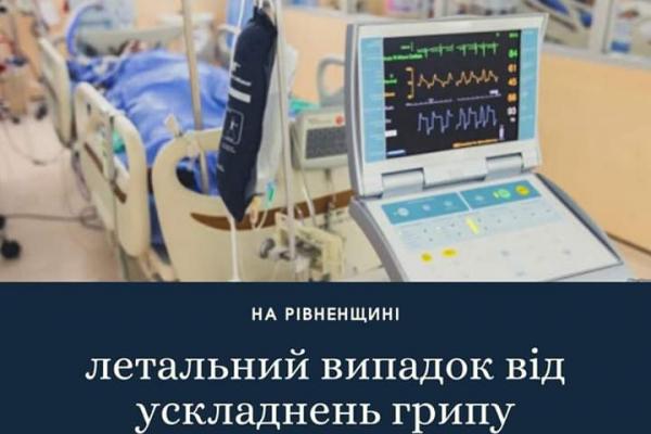 На Рівненщині зареєстровано летальний випадок від ускладнень грипу