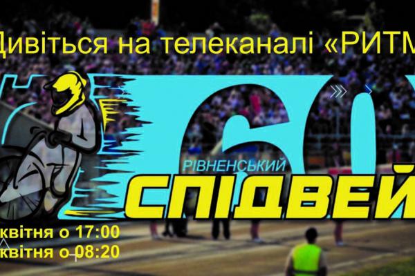Фільм «Рівненський спідвей – 60!» презентують на телеканалі «РИТМ» (відео)