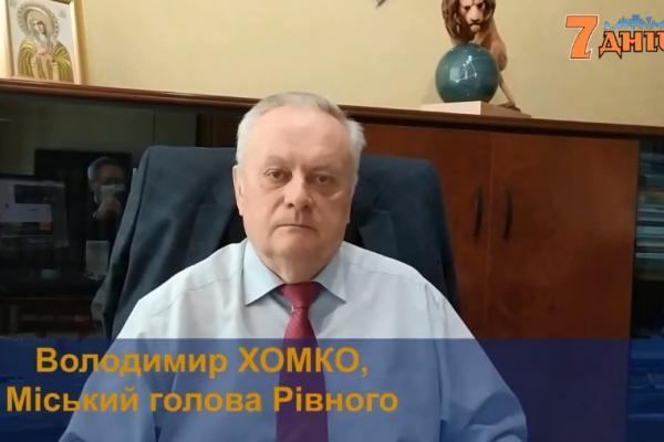 Володимир Хомко розповів рівнянам, що буде після карантину (відео)