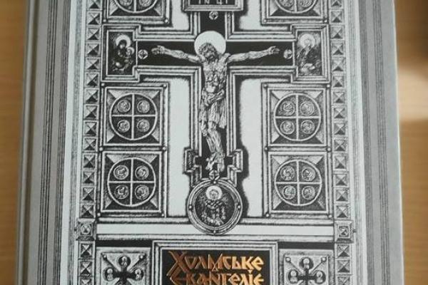«Пересопниця» на Рівненині поповниться факсиміле 5-ти рукописів (фото)