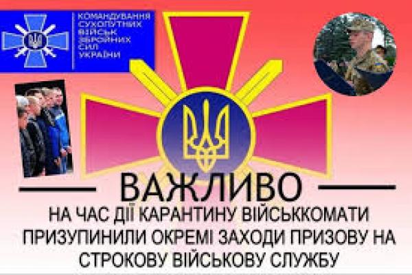 Коли жителів Рівненщини призиватимуть на строкову військову службу?