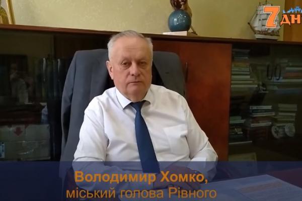 Голова Рівного Володимир Хомко зробив тест на коронавірус (ВІДЕО)