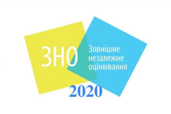 У МОН роз'яснили особливості та строки проведення ЗНО цьогоріч