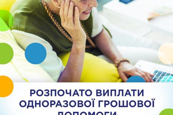 На Рівненщині розпочато виплату грошової допомоги у розмірі 1000 гривень