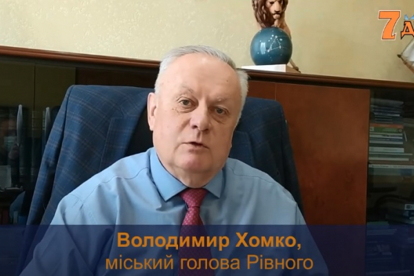 Голова Рівного Володимир Хомко розповів про ще одну смерть від коронавірусу (ВІДЕО)