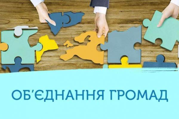 Городоцька та Здовбицька громади створять свої ОТГ
