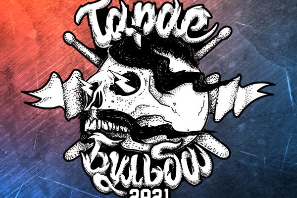 Фестиваль «Тарас Бульба», що проходить на Рівненщині, не відбудеться через пандемію COVID-19