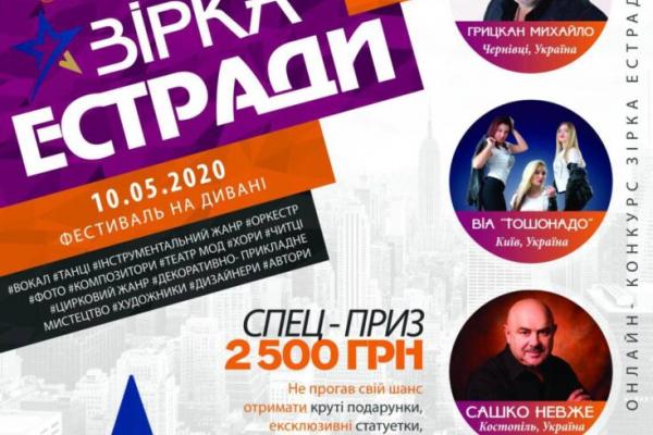 ГО «Талановиті діти Рівненщини» оголошує відкриття Всеукраїнського дистанційного онлайн конкурсу