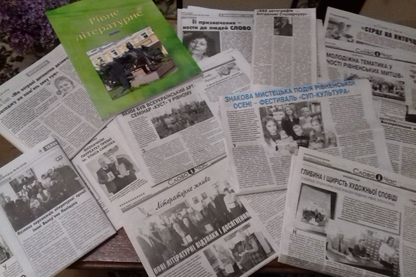 Рівненщина літературна: до 35-ї річниці утворення Рівненської обласної організації НСП