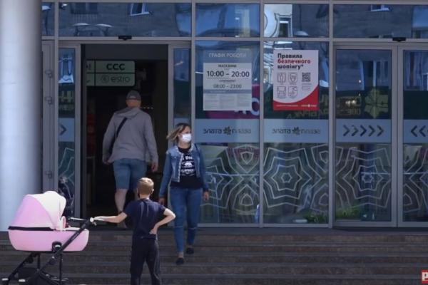 Рівняни знову можуть відвідувати торгово-розважальні центри (ВІДЕО)