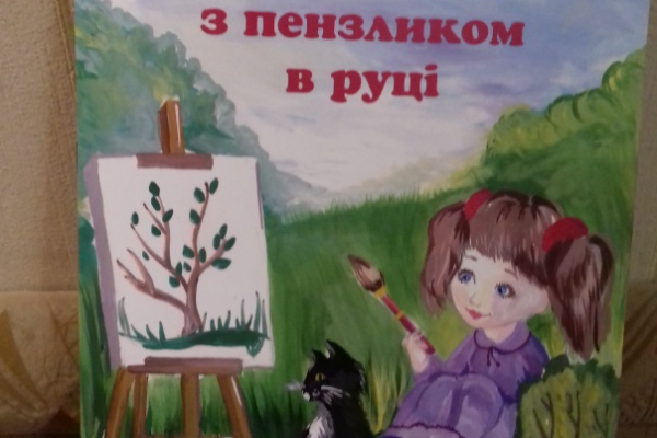 «Дитинство з пензликом в руці»: нова книга для маленьких рівненських книголюбів