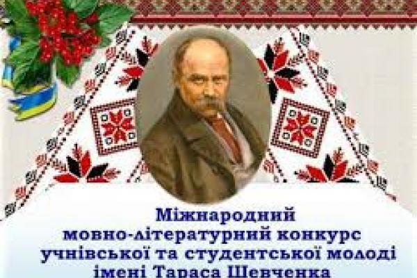 У конкурсі імені Тараса Шевченка є переможці з Рівненщини