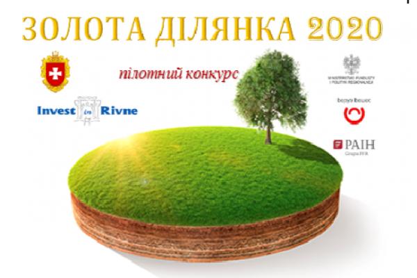 У Рівненській області розпочався конкурс «Золота ділянка 2020»