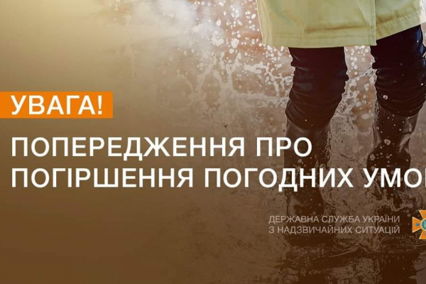 У Рівненській області очікують погіршення погодних умов