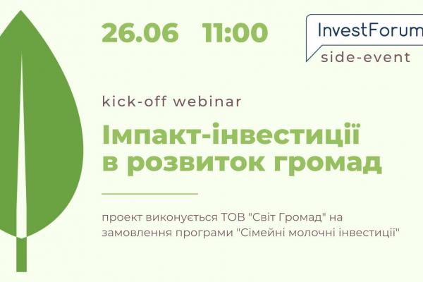 На Рівненщині відбудеться Український Економічний Ренесанс Форум