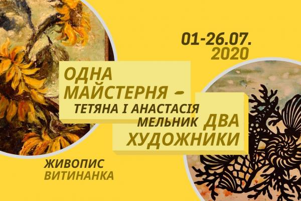 «Одна майстерня – два художники»: Тетяна та Анастасія Мельник запрошують рівнян на презентацію