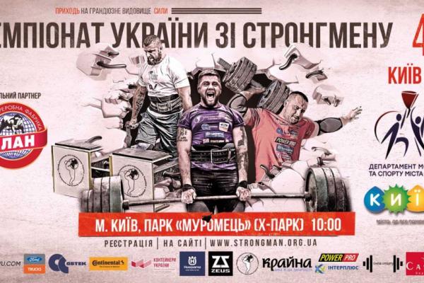 Рівнянин боротиметься за перемогу в Чемпіонаті України зі стронгмену
