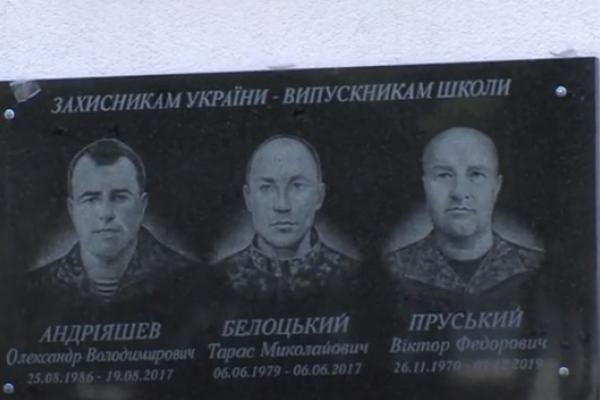 «Захисникам України - випускникам школи»: у Рівному відкрили меморіальну дошку (ВІДЕО)