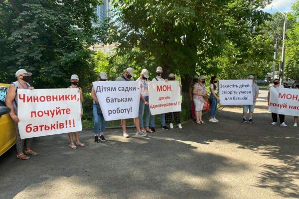 Активісти ГО «Рівне разом» пікетували Міністерство освіти та науки України