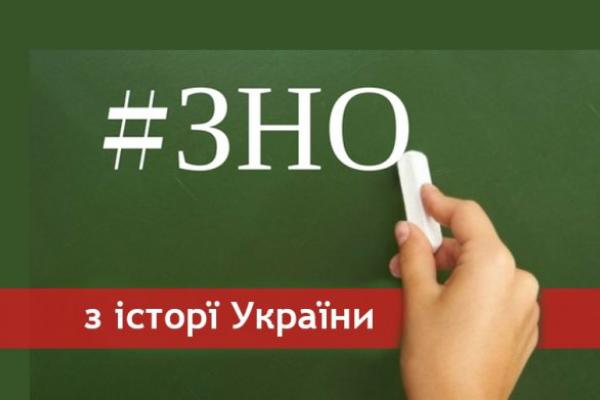 Близько шести тисяч абітурієнтів здавали ЗНО з історії на Рівненщині