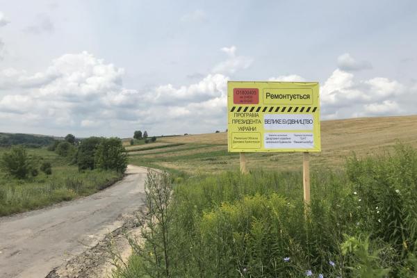 На Рівненщині відновлять 73 км доріг