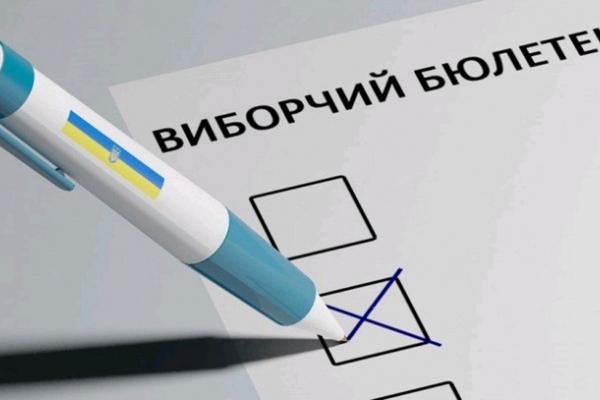 В Україні вдосконалять виборче законодавство