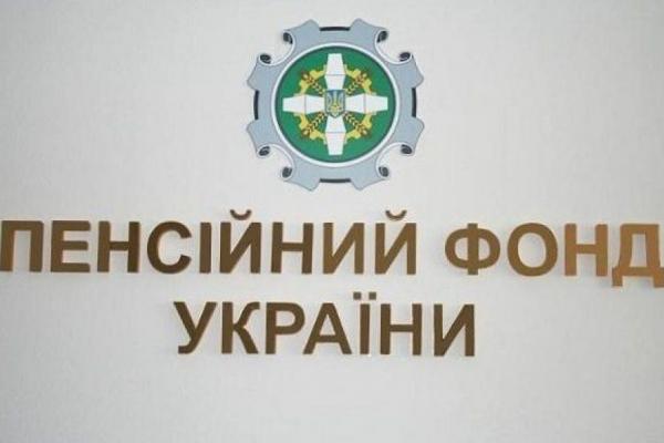 Рівняни можуть скористатися послугами Пенсійного фонду України дистанційно