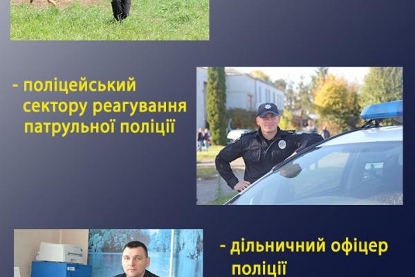 У Рівному оголошено конкурс на службу в поліції