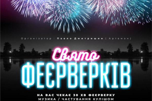 Мрію, щоб свято феєрверків виросло у фестиваль, - рівненський піротехнік Павло Дмитришин (ВІДЕО)