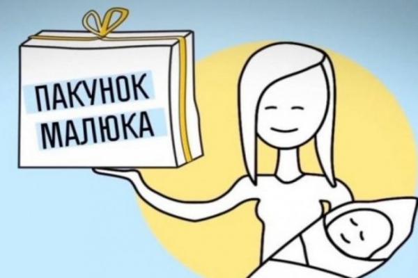 З 1 вересня батьки з Рівненщини замість «пакунків малюка» отримуватимуть гроші на дитячі речі