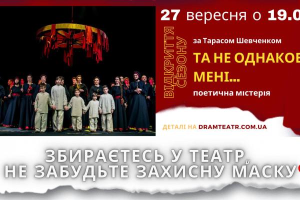 Рівненський обласний академічний музично-драматичний театр розпочинає новий сезон