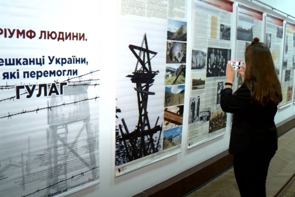 У рівненському музеї презентували виставку «Тріумф Людини. Мешканці України, які перемогли ГУЛАГ» (ВІДЕО)