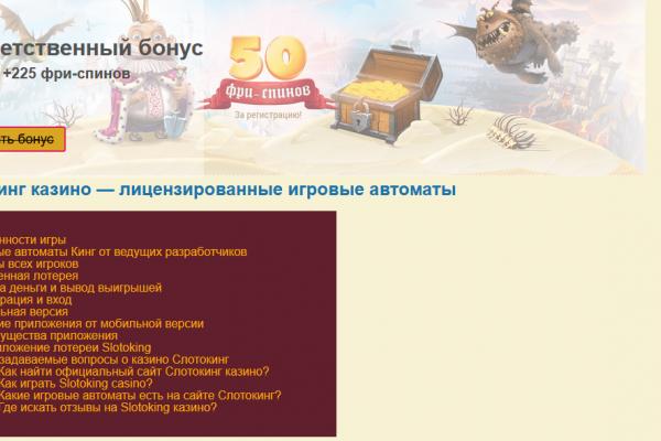 Предложения и услуги онлайн-казино Слотокинг