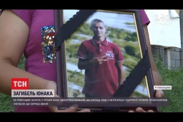 До вбивства 17-річного хлопця причетний 15-річний? Матір у відчаї й не вірить правоохоронцям (Відео)